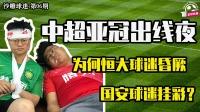 你绝想不到吓得恒大球迷吐白沫昏厥,害得国安球迷重伤是这件事!