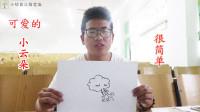 小松教你简笔画:漂亮的小云彩,大家画一画吧,步骤简单