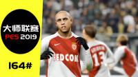 实况足球2019大师联赛164集 世界最佳左后卫的加盟 摩纳哥篇 淡水解说