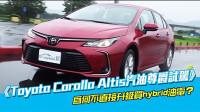 丰田卡罗拉Altis试驾,为何不买双擎混动版?