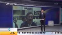 任正非答中央广播电视总台央视记者提问 新闻早报 20190522 高清