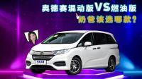 [买车课]奥德赛混动版VS燃油版  奶爸该选哪款?