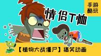 情侣T恤-植物大战僵尸游戏搞笑动画