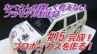 なべさん 制作青岛社 丰田ProBox #15完成