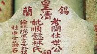 福建女子隐姓埋名低调生活,不料祖坟被挖,无奈亮出身份惊到他国