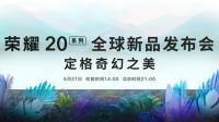 荣耀20系列全球新品发布会 全程回顾