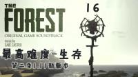 《迷失森林》第二季最高难度16期-幽灵基佬团【新版生存】