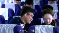 台湾妻子生气回娘家,在飞机上偶遇丈夫,妻子看到丈夫的反应贼逗