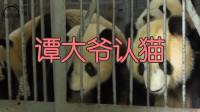谭大爷认熊猫,看完还认不全,就再来一遍