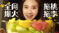 密子君·爆红全网的甘草水果,酸、脆满屏的水果诱惑!