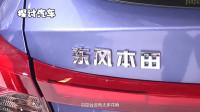 本田又出一款好车,内部空间表现不错,品质过硬