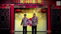 贾旭明张康民间春晚 表演相声《虎牙闹春》