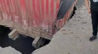 河北献县一大货车压塌路面陷入深坑 装载物倾泻一地