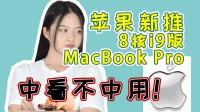 : 苹果新推8核i9版MacBook Pro,中看不中用!