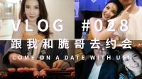 Vlog 028:跟我和脆哥去约会