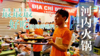 【GOING|游记】37万的越南海鲜涮锅子 少了辛辣多了香甜