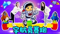 快来看看哪个宇航员跑得更快吧 新魔力玩具学校