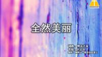 全然美丽(赞美之泉·儿童专辑: 无止尽)-阿摩司·敬拜投影事工
