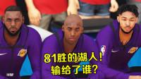 【布鲁】NBA2K19生涯特别篇:到底是谁!击败了科比和81胜的湖人?
