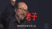 第23课哲学家王东岳先生讲座:我理解老子到老子理解我的境界