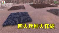 史诗战争模拟器:四大兵种大作战,谁才是王者之师?