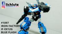 胡服騎射的變形金剛分享時間1097集 IRON FACTORY IF-EX12G BLUE FLASH 鐵工廠 藍霹靂