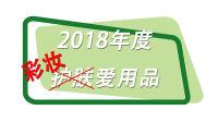[ 七七】2018年度彩妆爱用品