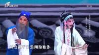 蒲剧《法门寺》选段 吴晓勇 杨晓萍