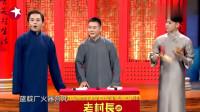 高峰演唱天津版《探清水河》,张云雷亲自打快板,厉害了