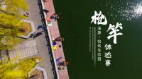 鱼乐无限19-20期:涞源怡然生态园枪竿体验赛