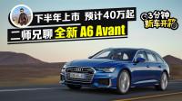 3分钟新车开箱:下半年上市 预计40万 奥迪A6 Avant