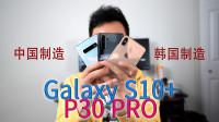 三星Galaxy S10+ 对比 华为P30 PRO之后,认清现实的体验。