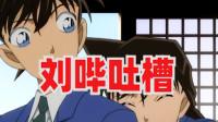 【刘哔】吐槽史上最水的一集《名侦探柯南》