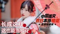 """中国美女当选日本名校校花,原来日本选美还有这些""""规则""""?"""