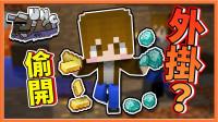 【巧克力】『第41届UHC』偷开外挂被抓到?16颗金苹果战三队! Minecraft Tuesday