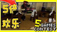 Minecraft 5种竞赛 5人参赛 5倍欢乐!这个UP竟如此天真地以为这就是胜利?丨媛媛の5种竞赛 #1