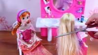 迪士尼公主长发公主去美容院啦!叶罗丽会帮她换什么新发型呢?