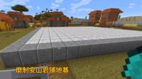 我的世界第三季20:光滑的磨制安山岩铺地基,显出未来别墅的豪华