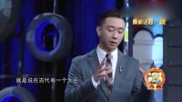 80后脱口秀:王自健跟老板抱怨总加班