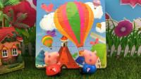 益智热气球拼图玩具,小猪佩奇拼积木!