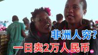 南非02集:别再说非洲人穷了,黑妹卖土豆每天一万五,比不了