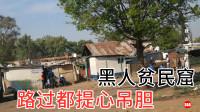南非04集:中国人在南非上下班,每天穿过黑人贫民窟,提心吊胆