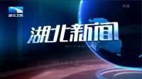 湖北新闻 2019年5月23日 高清