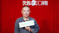 """郭德纲回归《笑傲江湖4》 自曝私下""""很乏味"""""""