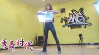 秀舞时代 小轩 BIGBANG BANG BANG BANG 舞蹈 皮裤