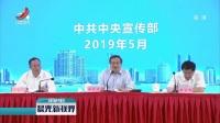 """""""人民是共和国的坚实根基""""专题研讨会在南昌举行 晨光新视界 20190524"""