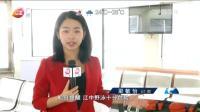 野泳有风险!  水巴船员两天救起两人 广州早晨 20190524