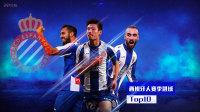 西班牙人赛季10佳球:武磊惊艳凌空 达德尔+罗8PK世界波
