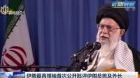 伊朗伊斯兰革命卫队指挥官:伊朗武装力量已完全控制海湾  上海早晨 20190524