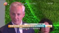 法参议院通过法案向互联网巨头征数字税 广州早晨 20190524